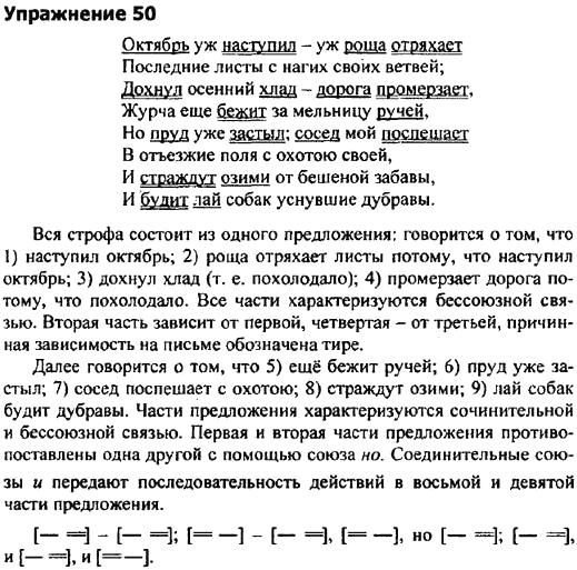 гдз по русскому 8 класс 2007