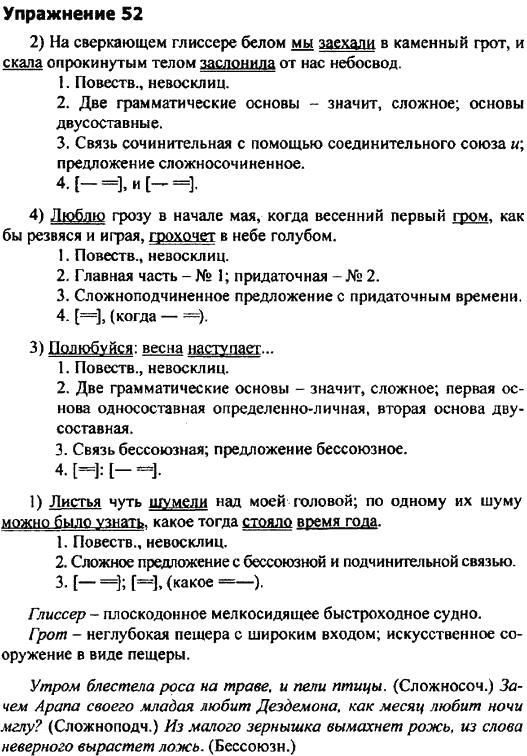 полбы гдз по русскому языку 7 класс разумовская 2007 шестерка