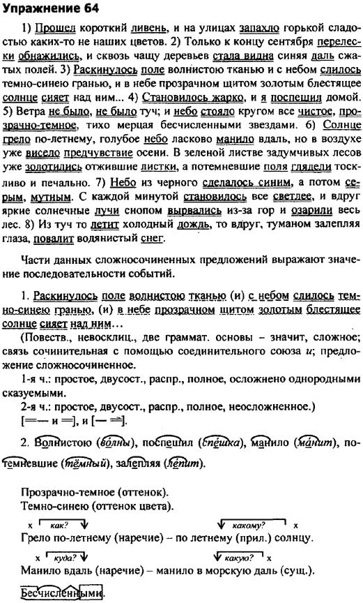 русскому гдз 64 по