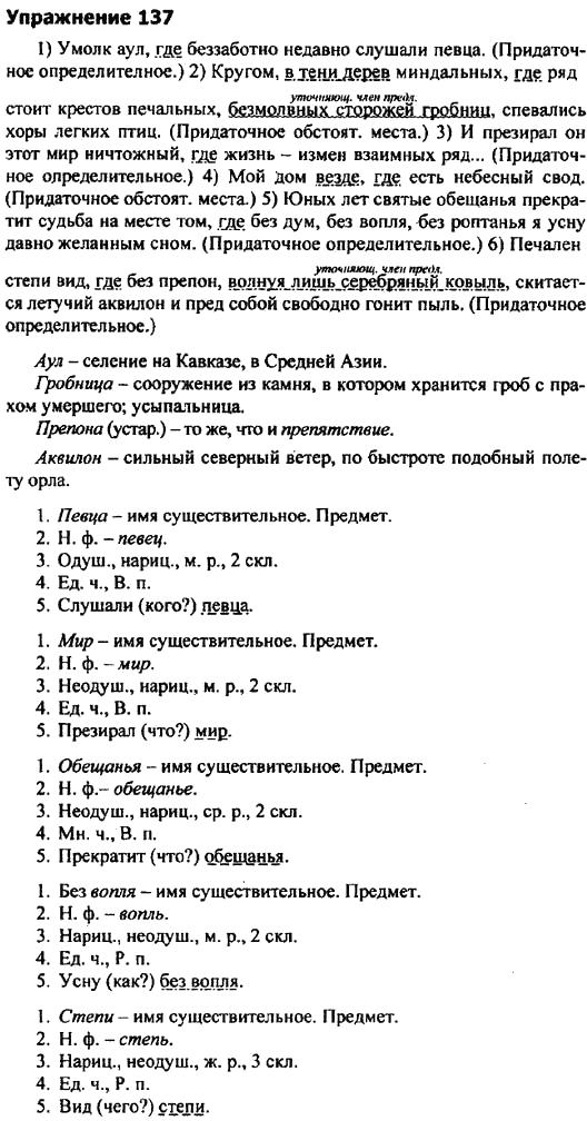 По русскому за гдз 2007год языку