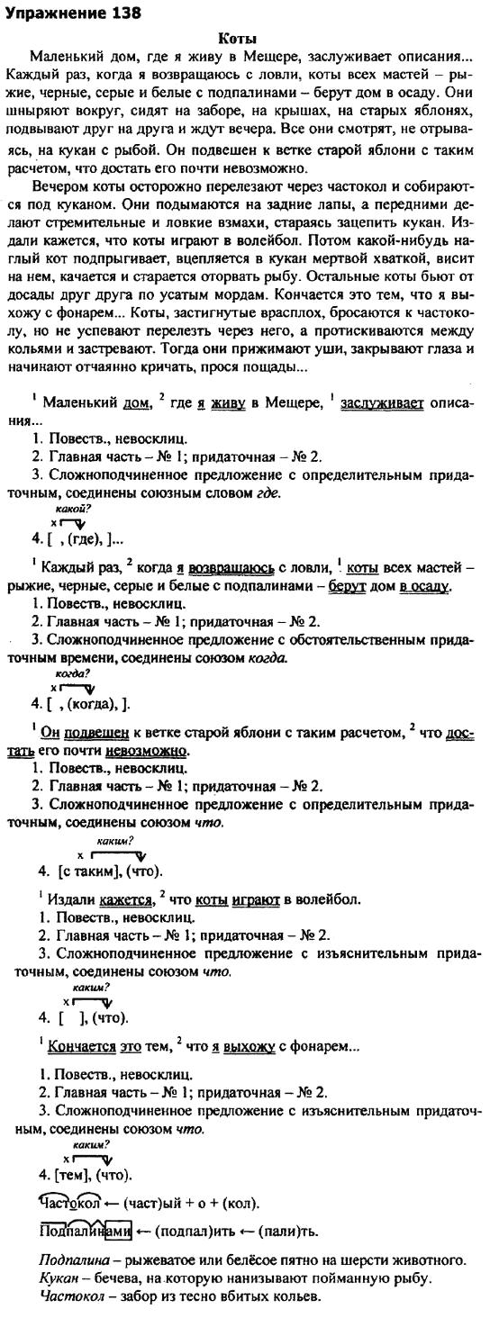 разумовская 7 класс русский 2007 год гдз