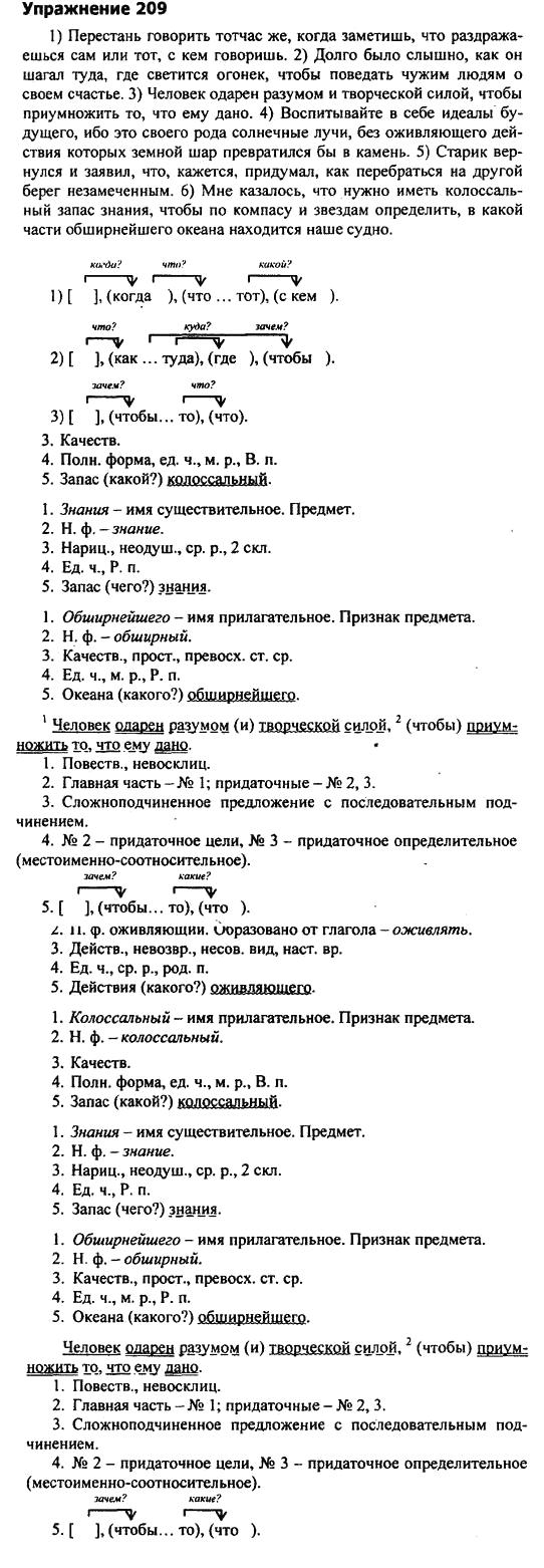 гдз по русскому 8 класс разумовская 2007 года