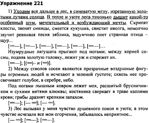 Решебник по русскому 9 класс дрофа 2018 год