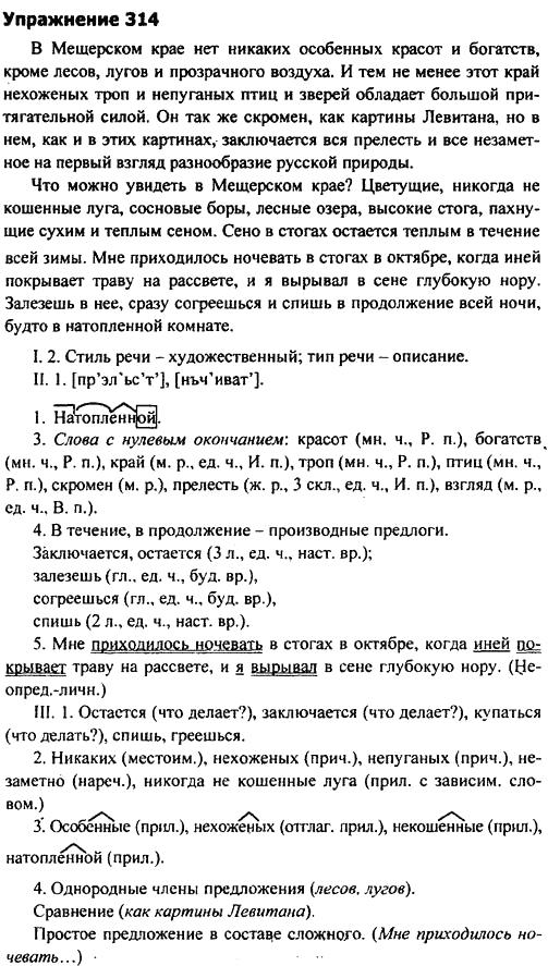 черный языку гдз русскому учебник 2006 по