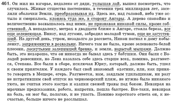 Гдз Русский Язык 8 Класс Рудяков Фролова