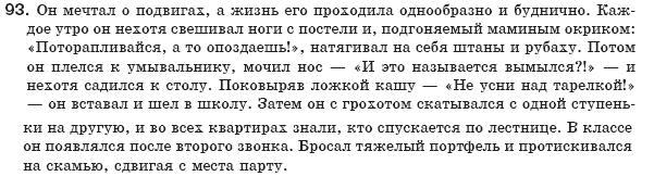 Рудякова русскому языку класс по гдз 8