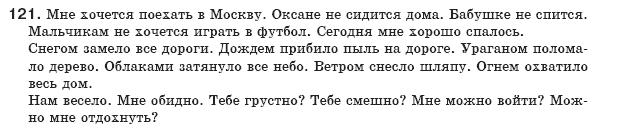 Гдз по русскому языку 8 давидюк стативка