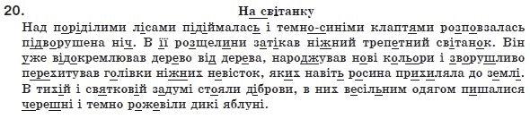 решебник к учебнику украинский язык 11 класс бондаренко