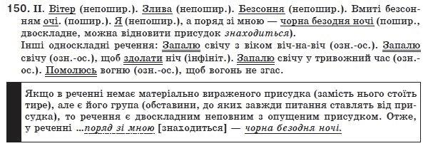 гдз 5 клас укр мова заболотний 2018 для русских школ