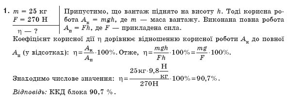 Гдз по физике 8 класс савченко коршак