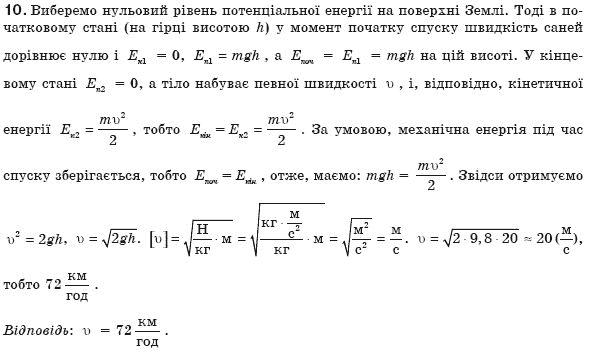 Решебник К Задачнику По Физика 8 Класс Генденштейн