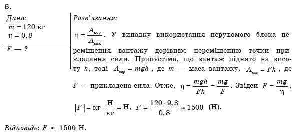 физика решебник генденштейн задачнику по к 8 класс