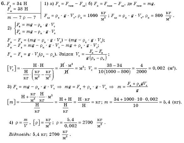 Решебник по физике 8 класс ненашев i