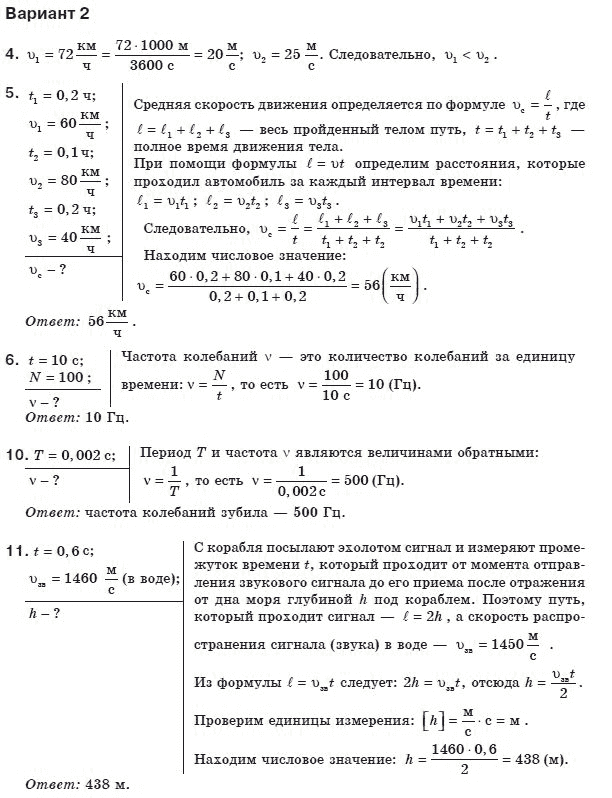 9-2-3 гдз по физике вариант