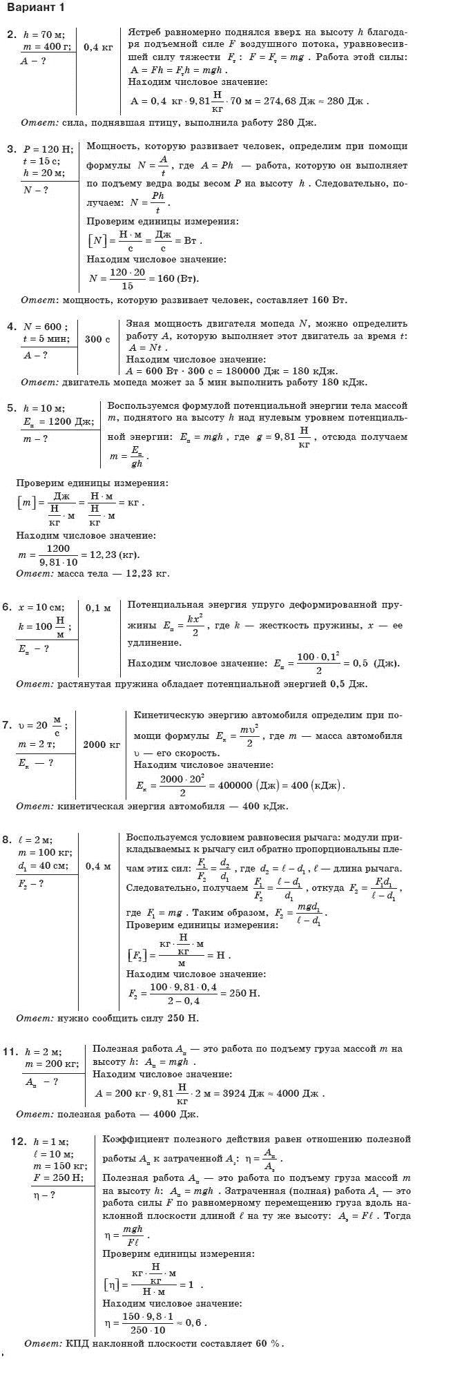 9 сиротюк по класс тестовые задания физике гдз