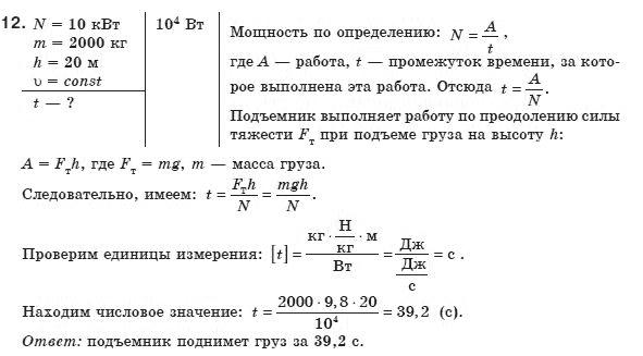 класс. е.в.коршак гдз физика 8