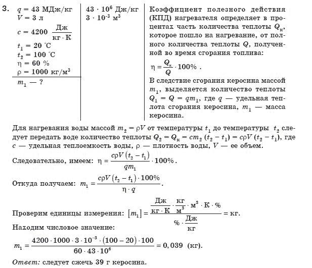 Гдз по физике 8 класс на тему тепловые явления