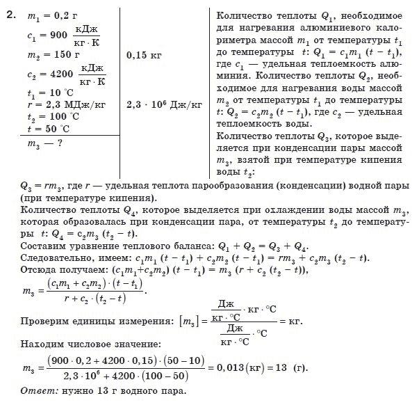 8 гдз класс на по явления тепловые физике тему