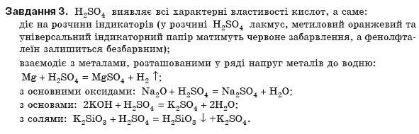 гдз на химию 8 клас буринська