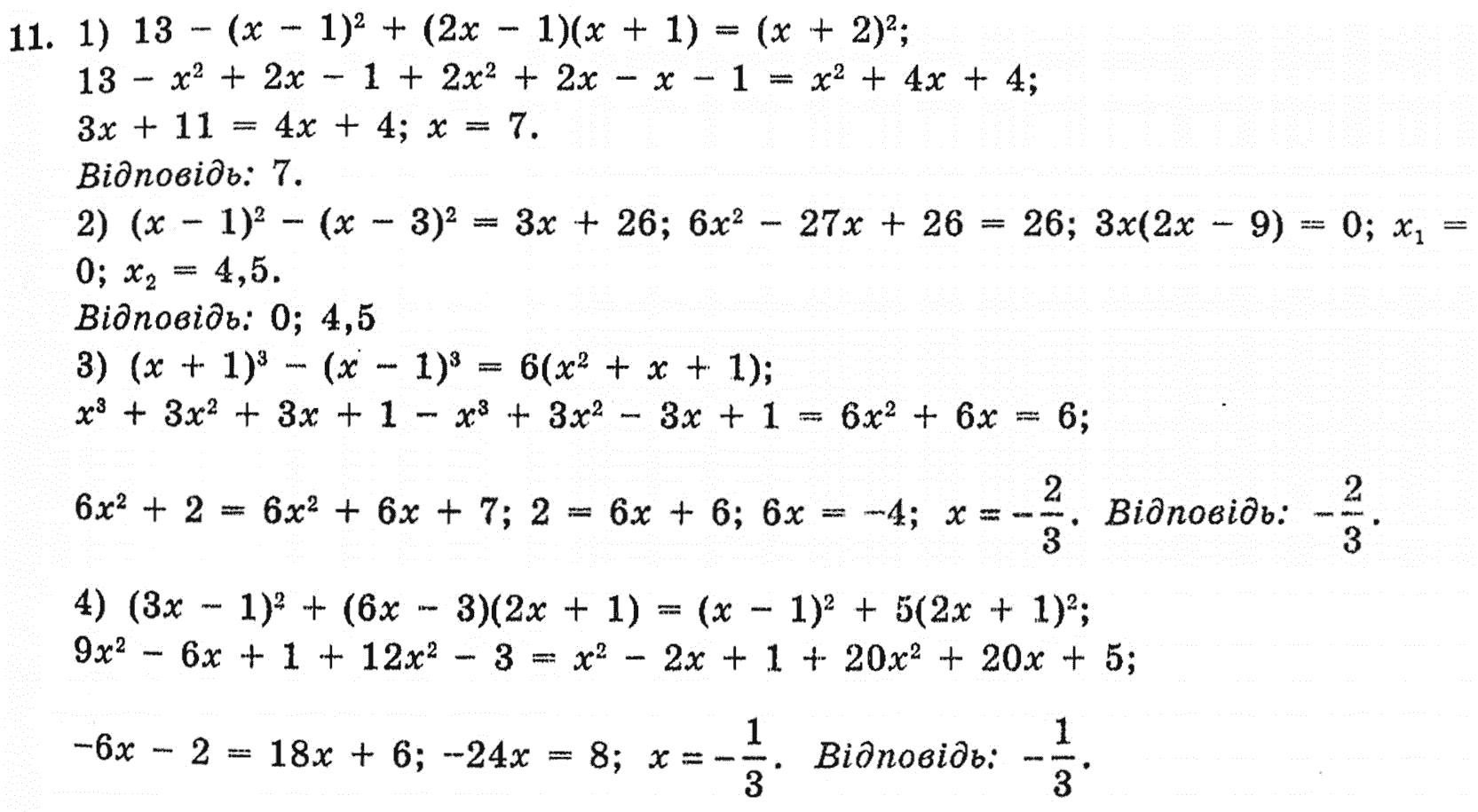Гдз по алгебре т.г роева