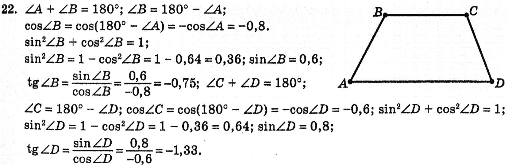 гдз по геометрии 10 клас профільний рівень