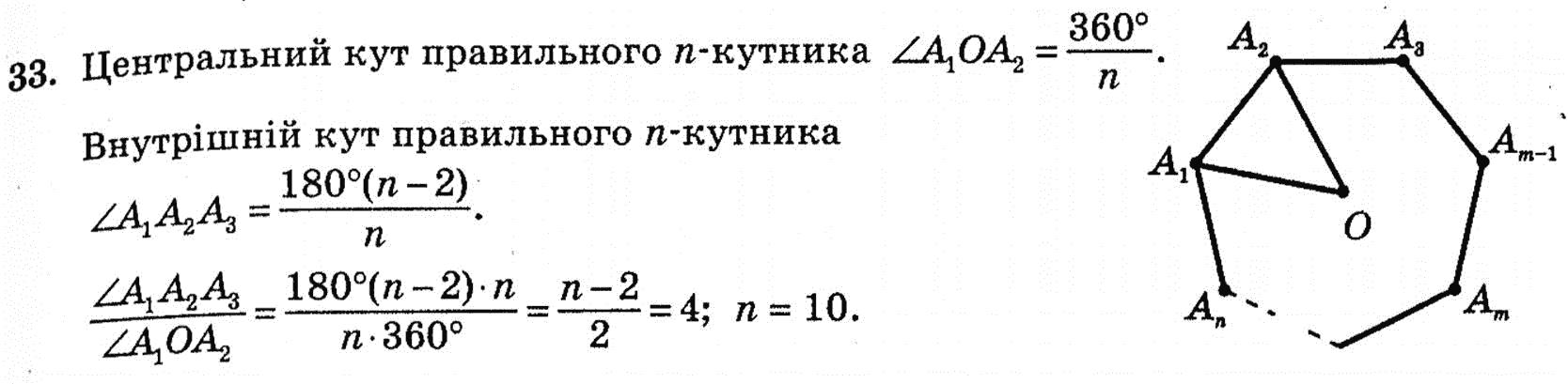 По класса 9 решебник геометрии 10