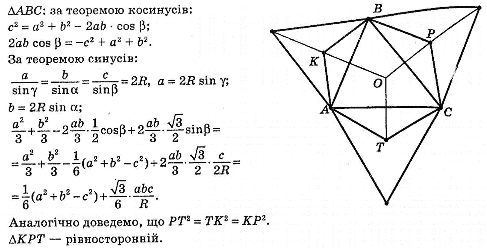 Гдз 10 Класс З Геометрії