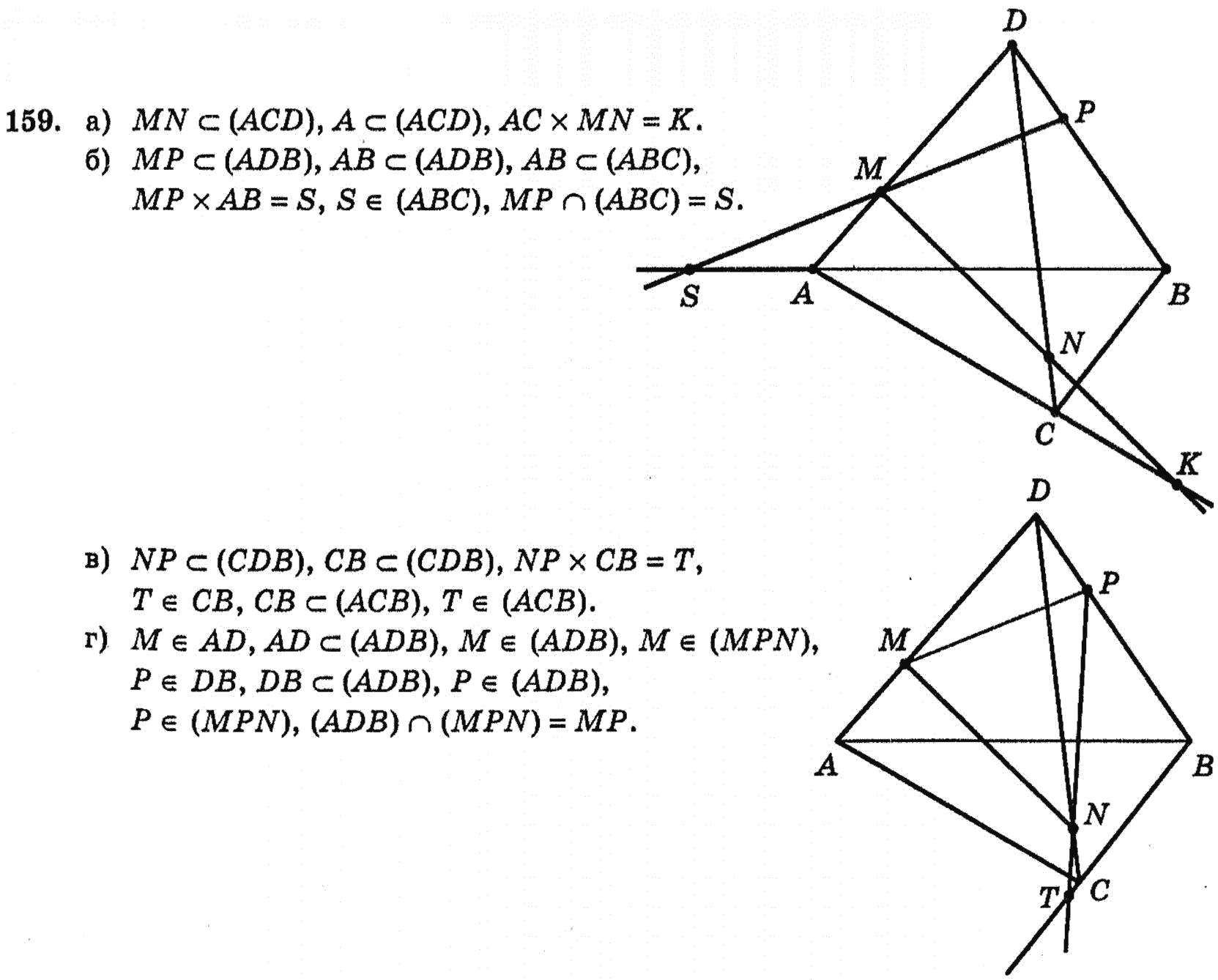 решебник к лесенке по геометрии 10 класс