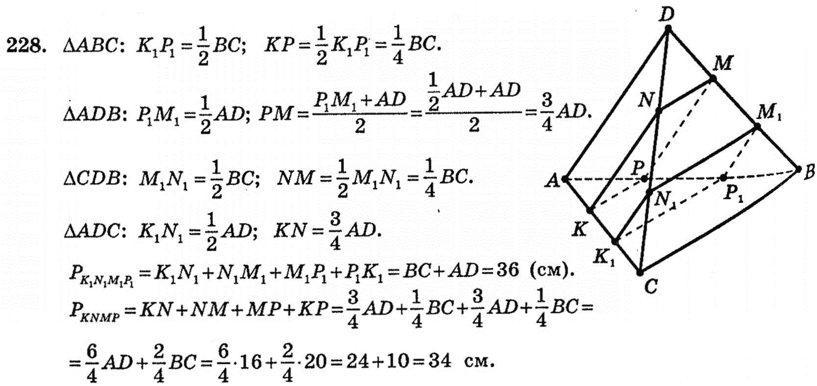 профільний гдз бевз рівень геометрія 11