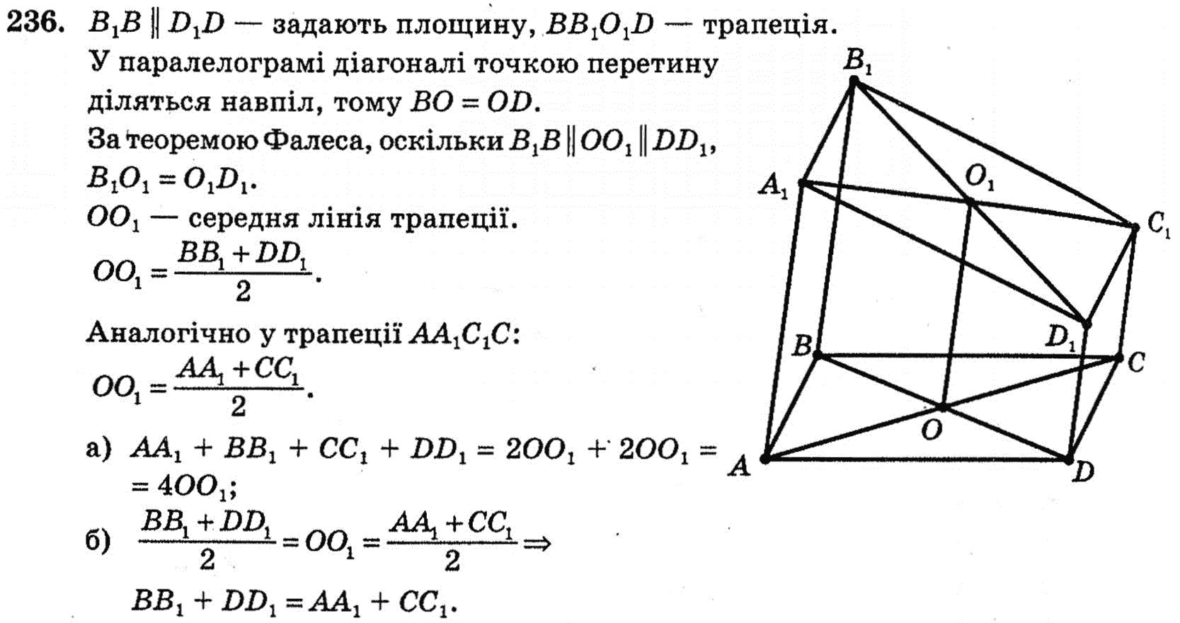 Рівень профільний по клас геометрии гдз 10