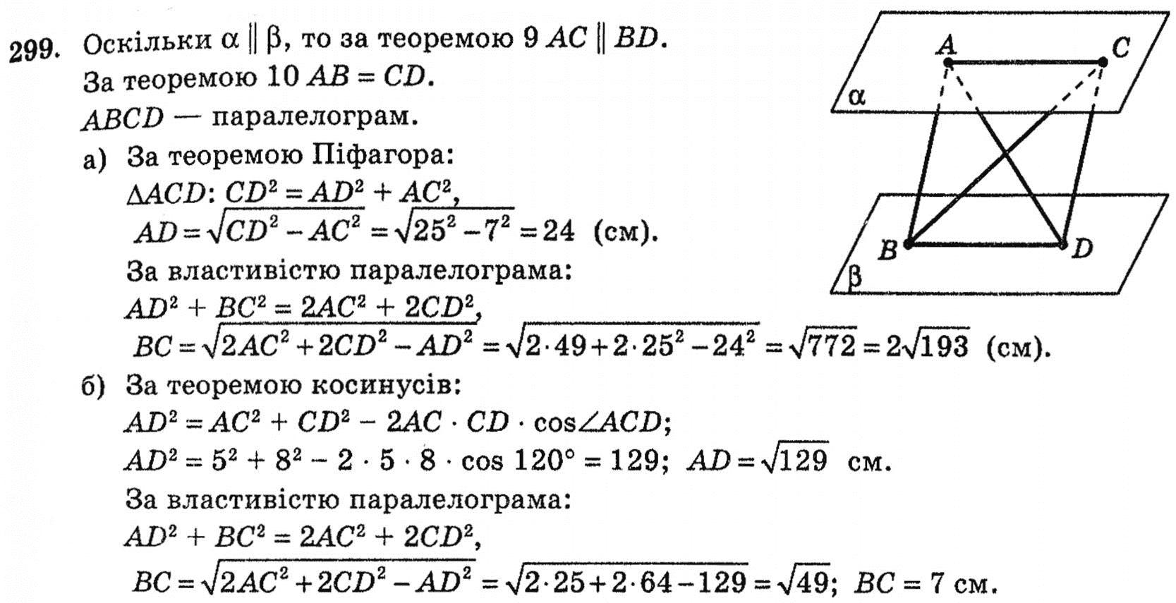 клас гдз 10 по профільний рівень геометрии