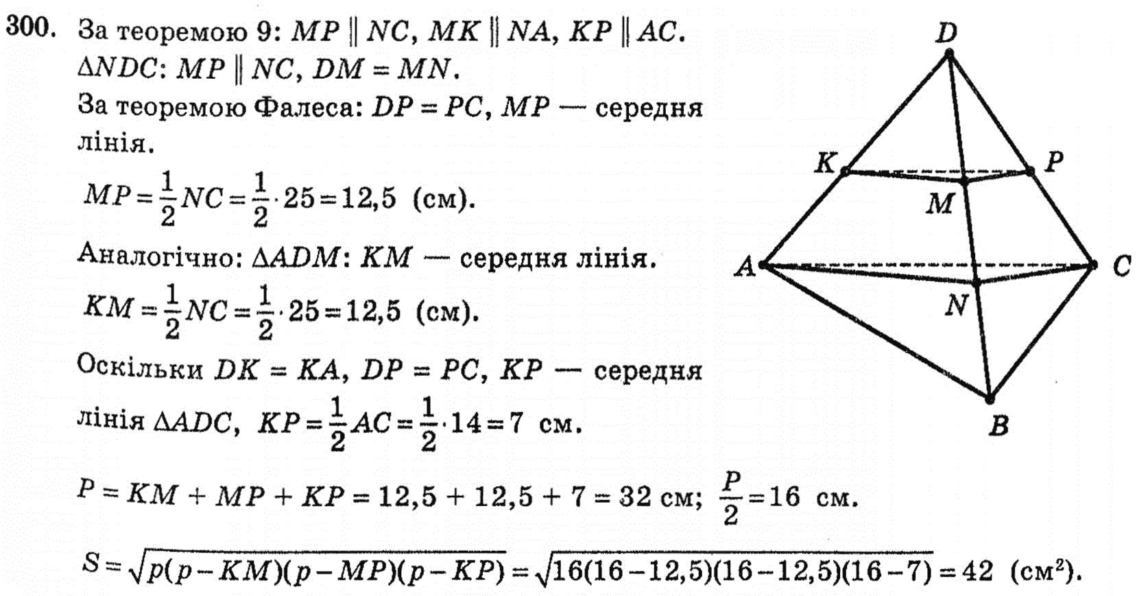 Гдз По Геометрии По Теореме