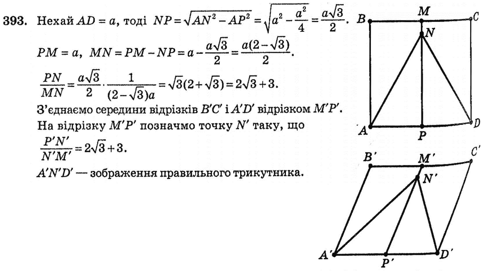 класс решебник бевз геометрия 10 по