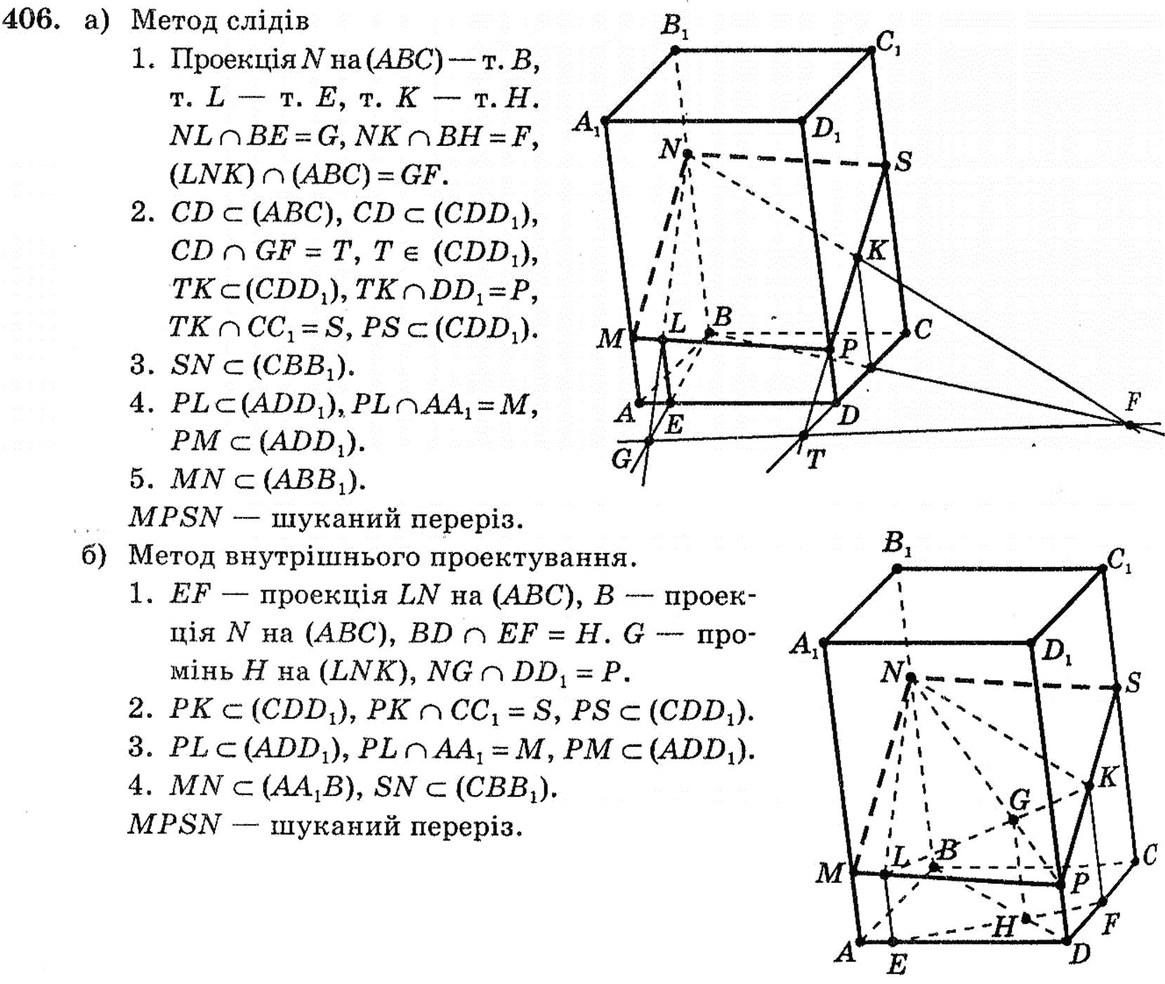 геометрических мест решебник геометрии по метод