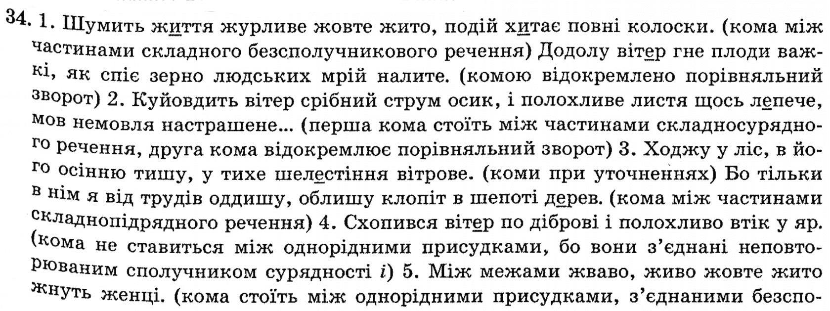 гдз 8 українська мова глазова 2018