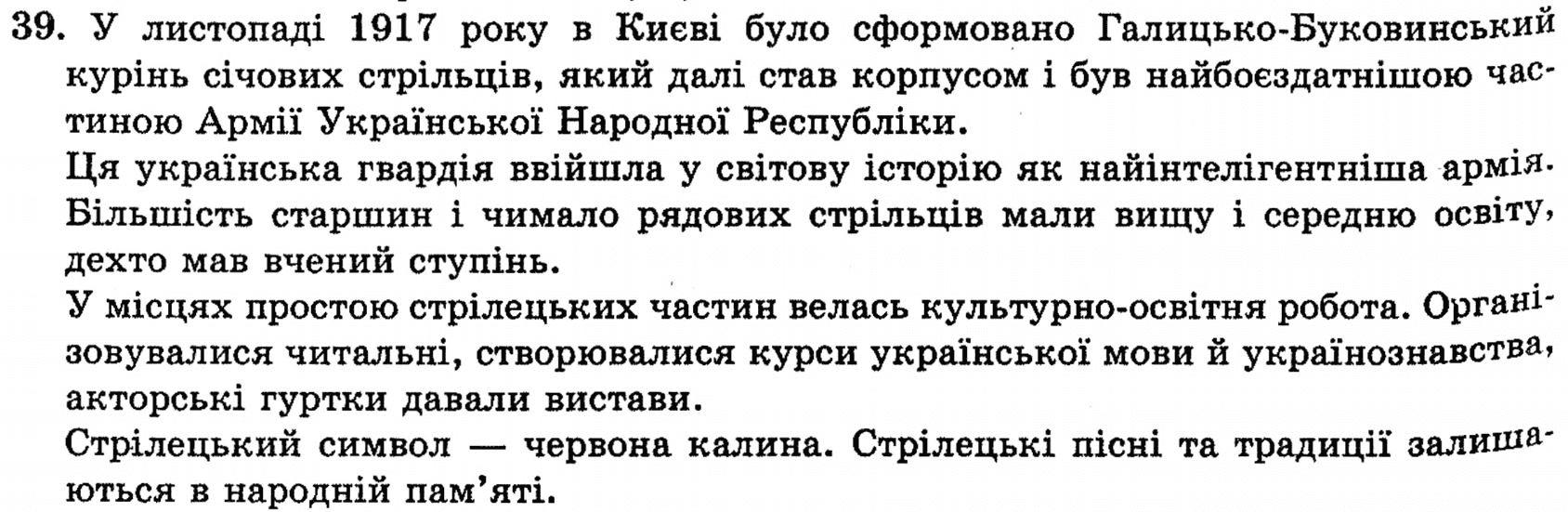 Клас мова глазова 10 гдз украинская