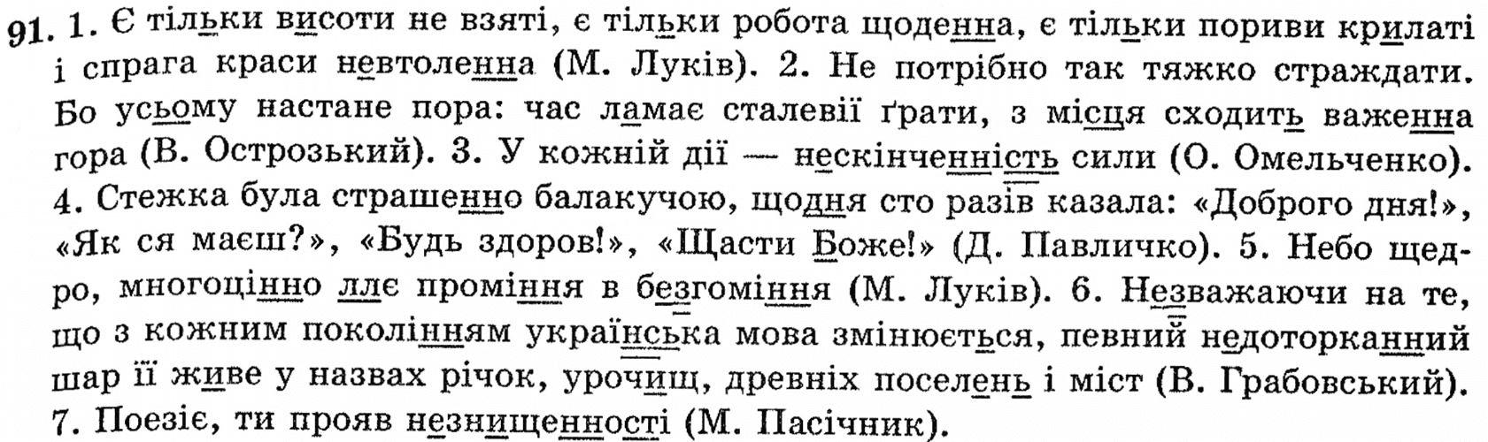 Клас мова українська 6 гдз