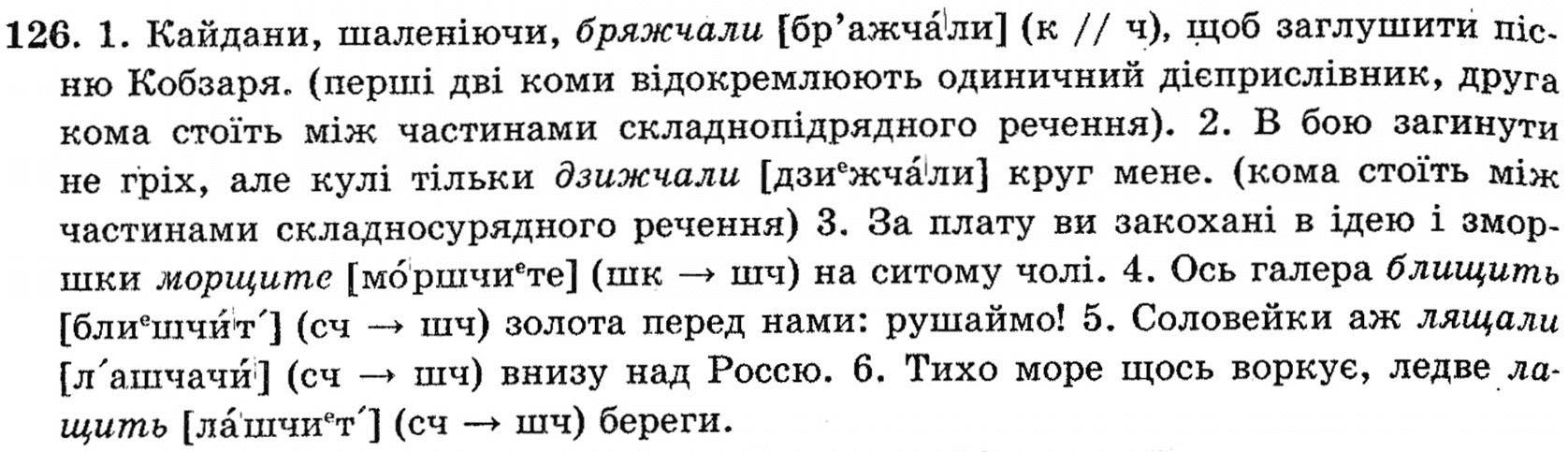 Українському решебник язику по