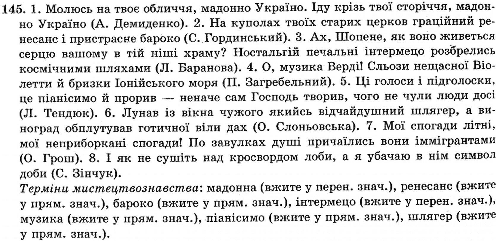 10 гдз клас української з