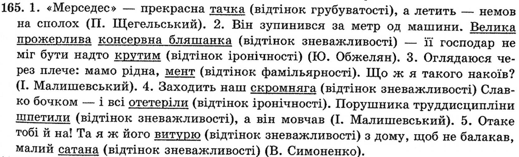 укр.м. глазова по гдз 7 клас