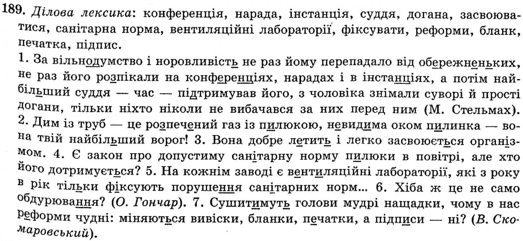 гдз по української мови 10 класс