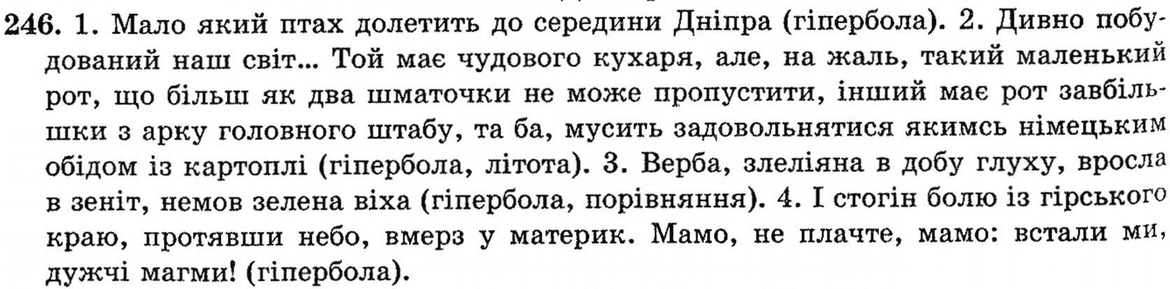 Гдз З Української Мови Для 8 Классу