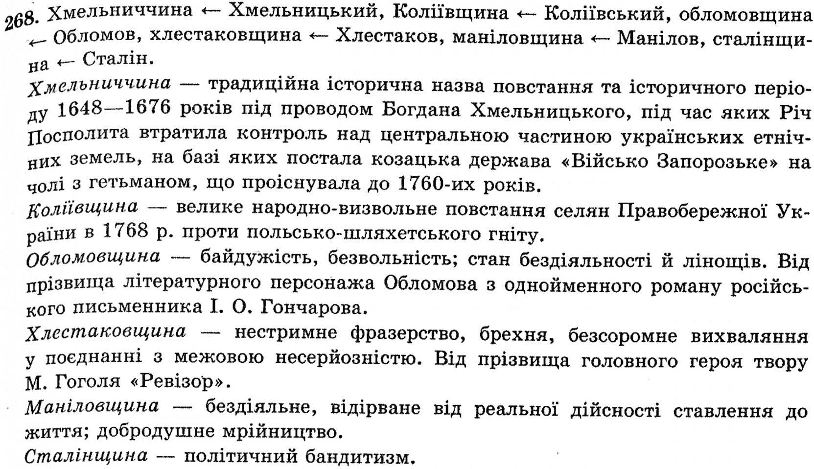 Гдз На Українській Мові 10 Клас Укр Мова