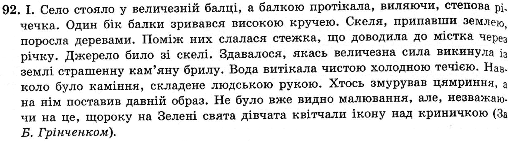козачук украинская мова гдз 10 класс