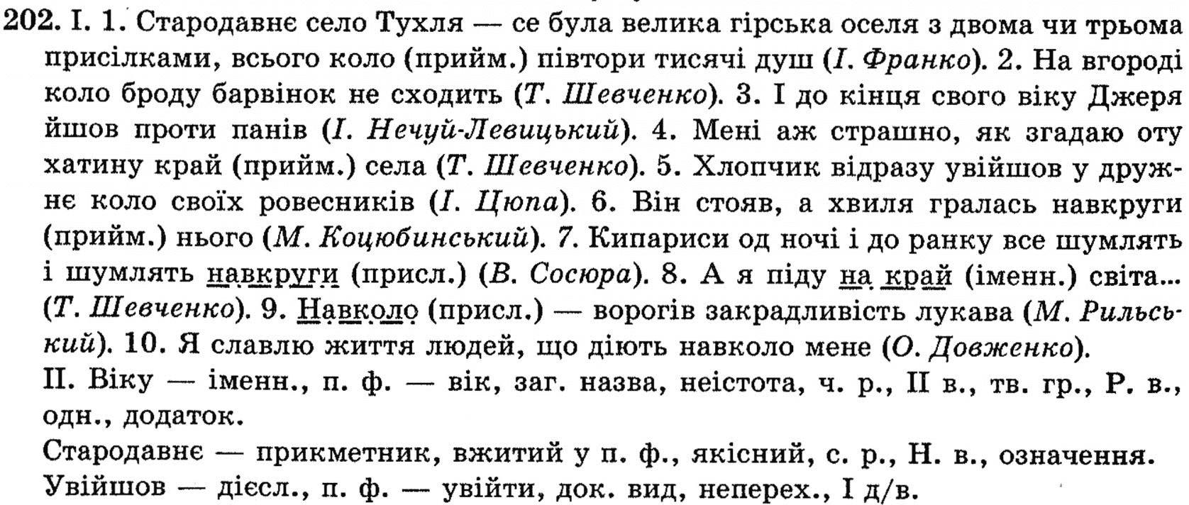 украинской за мови 4 решебник класс по