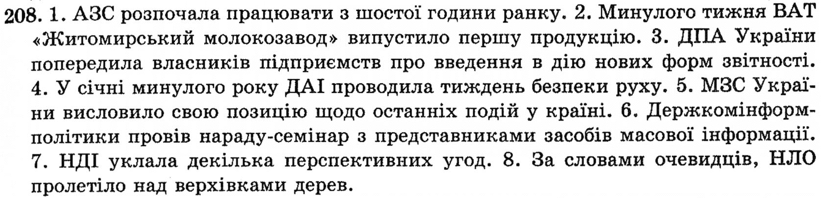 мова та заболотний клас в.в гдз 10 в заболотний о українська