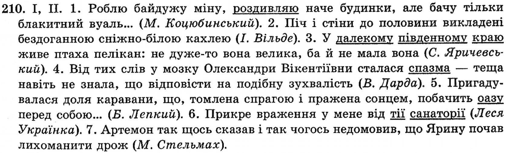 Укр 10 заболотний мова решебник