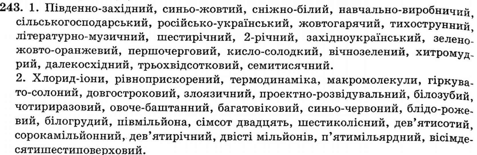 Решебник с украинской мовы