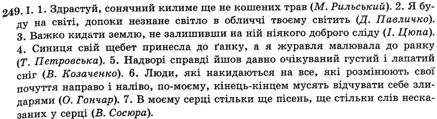 Укр мова по решебник
