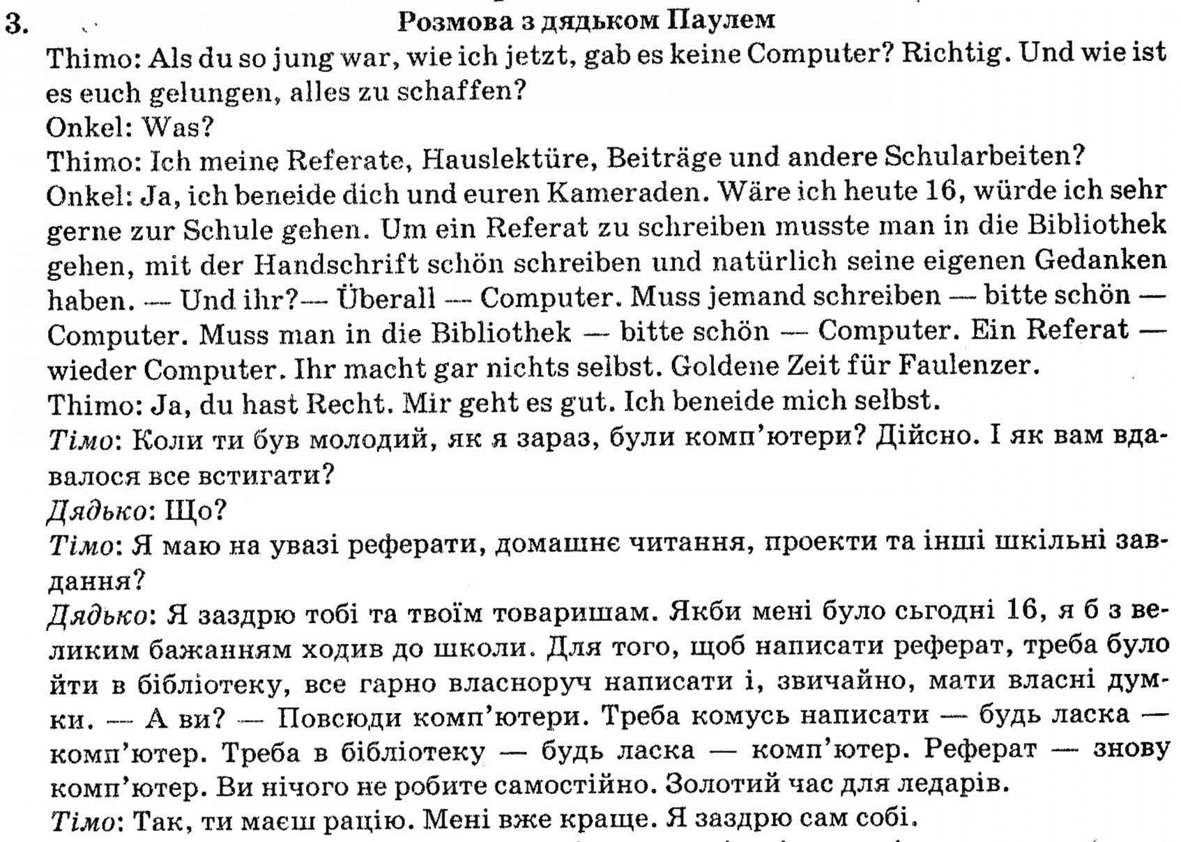 гдз по немецкому языку за 9 класс кириленко орап